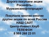 Покупаем акции Роснефть-Мурманскнефтепродукт и любые другие акции по всей России