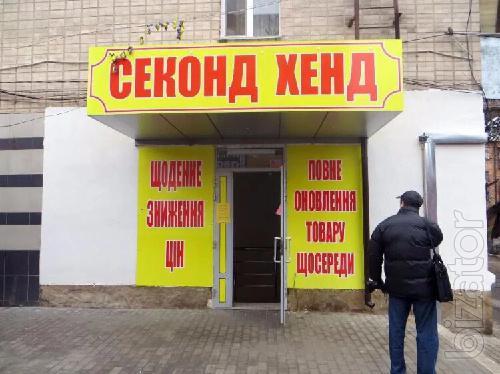 Помогу открыть бизнес сток , секонд хенд