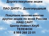 Покупаем акции ДНПП и любые другие акции по всей России