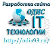 Создание сайтов, продвижение сайтов IT-Технологии ОДИС