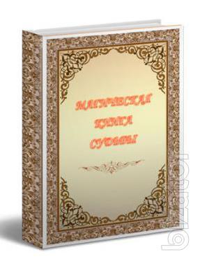 Индивидуальная Книга Судьбы - Портал Судьбы