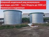 Резервуар РВС 2000 м3, РВС-500 м3, РВС-100 м3 для запаса воды