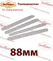 Размешиватели 88 (90) мм