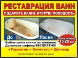 """Реставрация ванн Жидким Акрилом,метод """"НАЛИВНАЯ ВАННА"""" в Северодонецке и регион"""