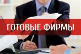 Продаем готовые фирмы ООО с счетами и без