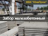 Забор железобетонный от производителя. Завод ЖБИ Харьков. Железобетонные изделия от Производителя
