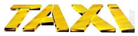 Такси в Актау в аэропорт, Бекет-ата, КаракудукМунай, Дунга, Бейнеу, Курык, Аэропорт, Шетпе