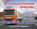 Грузовые перевозки по России