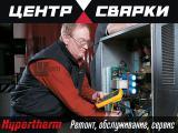 ремонт оборудования hypertherm