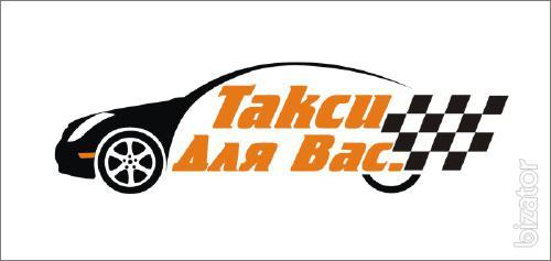 Такси в Актау, Станция Опорный, Боранкул, Аэропорт, Бекет-ата, Жанаозен, Темир-Баба, Ерсай, Комсомольское
