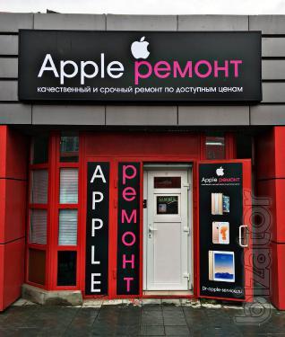 Ремонт Apple Мытищи. Сертифицированный сервисный центр «Apple Ремонт»