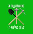 Услуги Разнорабочих Подсобников