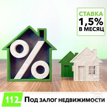 Оформить кредит под залог недвижимости Одесса.