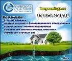 """ООО """"Бурпром"""" в Луге"""