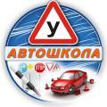 Автошкола Обучение водителей категории А и В