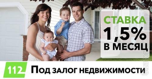 Кредит под залог недвижимости всего 18% годовых Киев