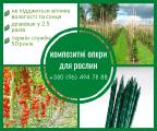 Опоры и колышки для растений Polyarm