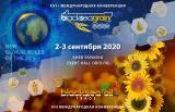 УкрАгроКонсалт проведет конференции 2-3 сентября в новом формате