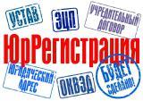 Регистрация ООО (ТОВ), ФОП (СПД, ФЛП), НДС, внесение изменений. Киев.