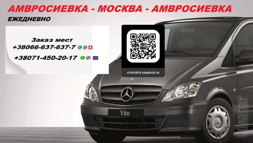 Перевозки Амвросиевка Москва. Автобус Амвросиевка Москва. Попутчики Амвросиевка Москва