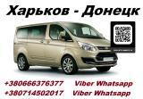 Рейс Харьков Донецк перевозчик. Цена Харьков Донецк попутчики