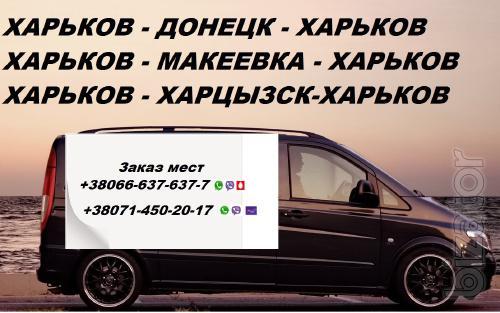 Перевозки Харьков Харцызск цена. Попутчики Харьков Харцызск расписание