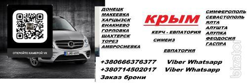 Перевозки Харцызск Крым. Автобус Харцызск Крым. Рейс Харцызск Крым