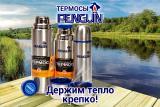 Оптовые и мелкооптовые продажи термосов ТМ Penguin с доставкой по РФ.