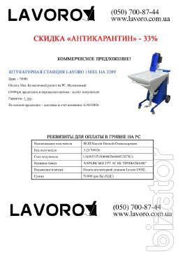 Продажа штукатурных станций Lavoro и комплектующих