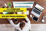 Настроим Вам Яндекс.Директ и Гугл Рекламу как для себя!
