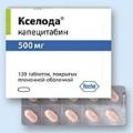 Кселода 500 мг. №90 таб. Швейцария Roche (Оригинал)