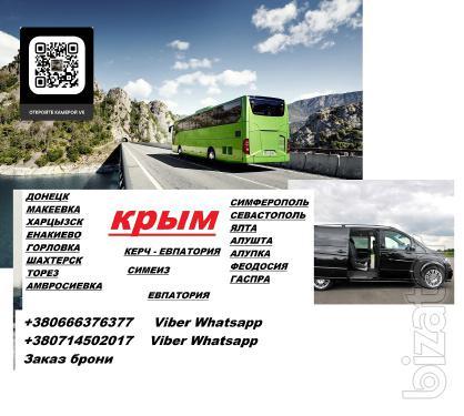 Перевозки Шахтерск Ялта цена. Автобус Шахтерск Ялта микроавтобус