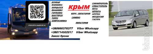 Перевозки Ялта Донецк цена. Автобус Ялта Донецк микроавтобус