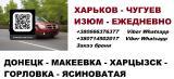 Перевозки Изюм Харцызск. Попутчики Изюм Харцызск. Перевозчик Изюм Харцызск