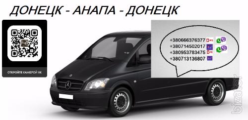 Автобус Донецк Анапа. Расписание Донецк Анапа. Попутчики Донецк Анапа