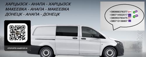 Автобус Харцызск Анапа. Расписание Харцызск Анапа. Попутчики Харцызск Анапа