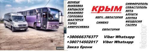 Перевозки Алушта Харцызск. Расписание Алушта Харцызск. Автобус Алушта Харцызск
