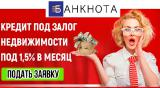 Кредит под залог недвижимости с любой кредитной историей в Одессе
