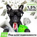 Кредит під заставу нерухомості всього 18% річних Львів