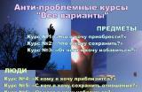 """Анти-проблемные курсы """"Все варианты"""""""