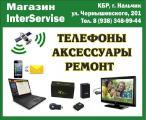 """Магазин """"InterServise"""": продажа телефонов, аксессуаров, оборудования в Нальчике"""