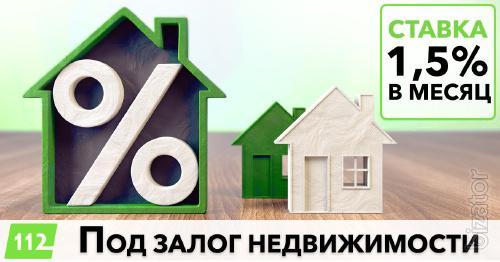 Кредит під заставу нерухомості за 1 годину у Києві
