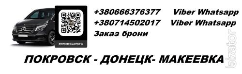 Перевозки Покровск Макеевка. Попутчики Покровск Макеевка