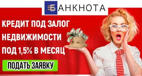 Кредитні кошти під заставу нерухомості у Києві