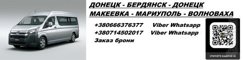 Перевозки Донецк Бердянск. Попутчики Донецк Бердянск. Перевозчик Донецк Бердянск