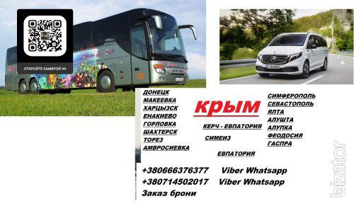 Рейс Енакиево Симферополь. Автобус Енакиево Симферополь