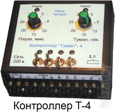 Контроллеры Т-1 и Т-4 для управления системой туманообразования
