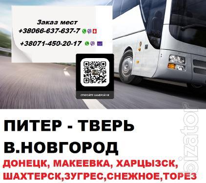 Автобус Макеевка Великий Новгород. Перевозки Макеевка Великий Новгород