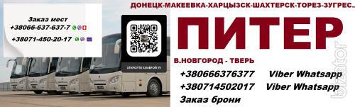 Автобус Харцызск Великий Новгород. Перевозки Харцызск Великий Новгород