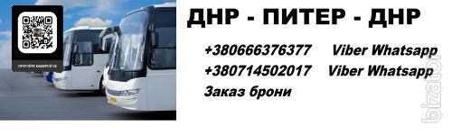 Перевозки Торез Санкт-Петербург. Автобус Торез Питер. Расписание Торез Питер